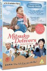 Mitsuko Delivers DVD