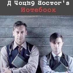 A Young Doctor's Notebook DVD